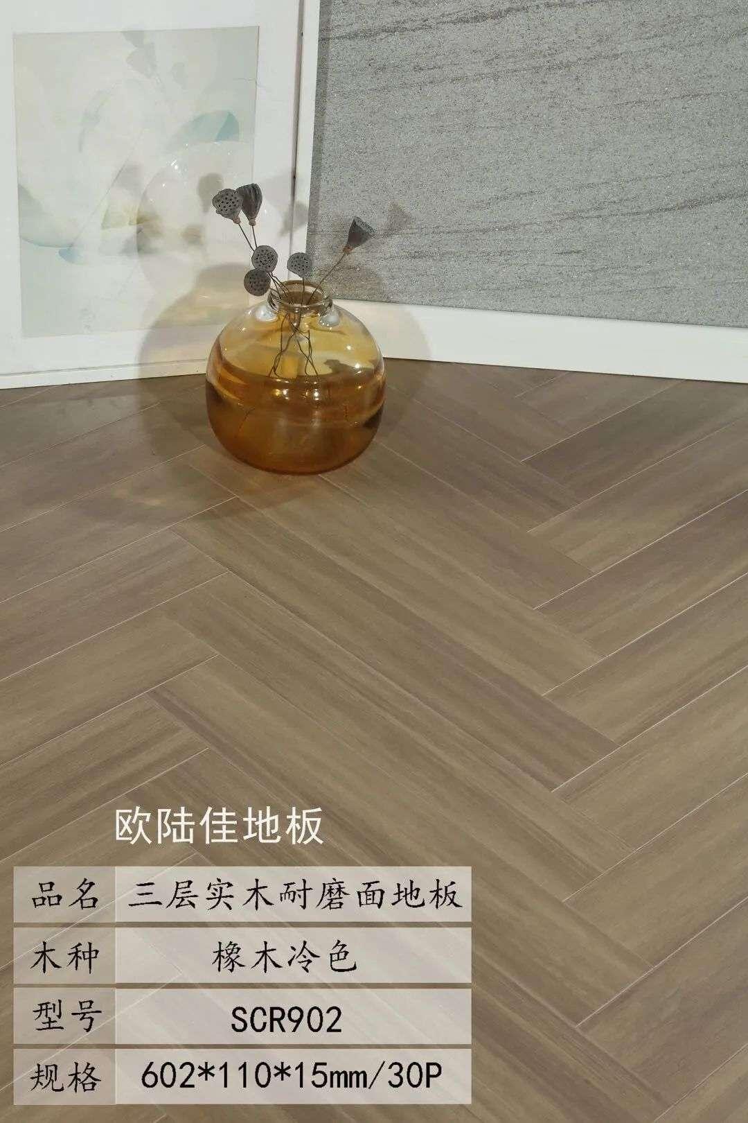 欧陆佳地板 三层实木耐磨面地板系列图片_1