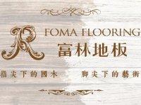 富林地板 | 五一国木工匠节 致敬最美劳动者