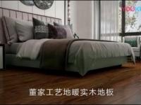 董家工艺地暖实木地板实力推荐:大板大美木种-格木
