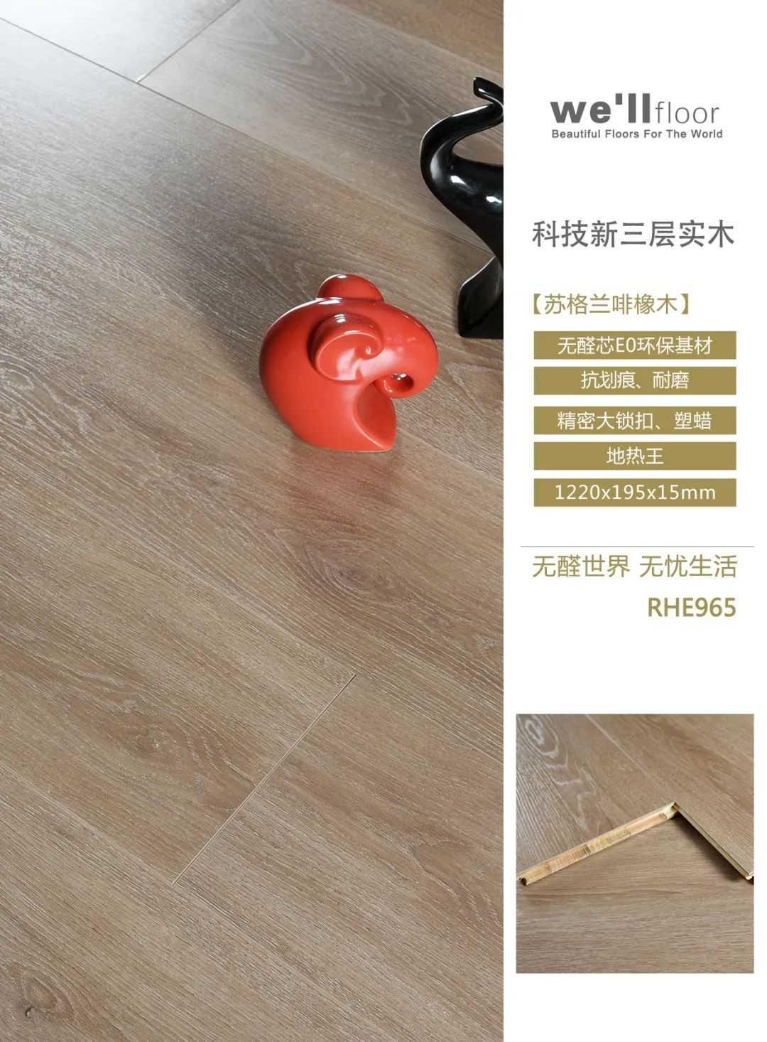 惠尔地板-新三层实木地板、强化木地板产品图片_5