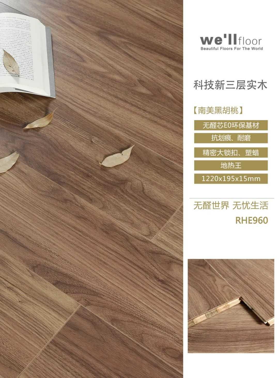 惠尔地板-新三层实木地板、强化木地板产品图片_1