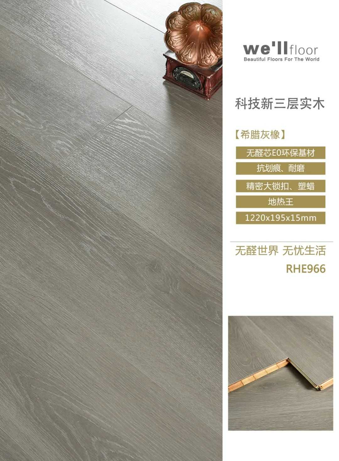 惠尔地板-新三层实木地板、强化木地板产品图片_6
