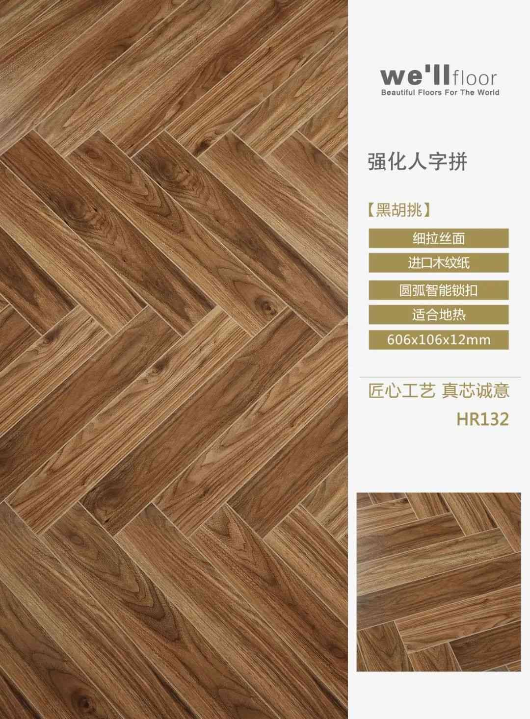 惠尔地板-新三层实木地板、强化木地板产品图片_9