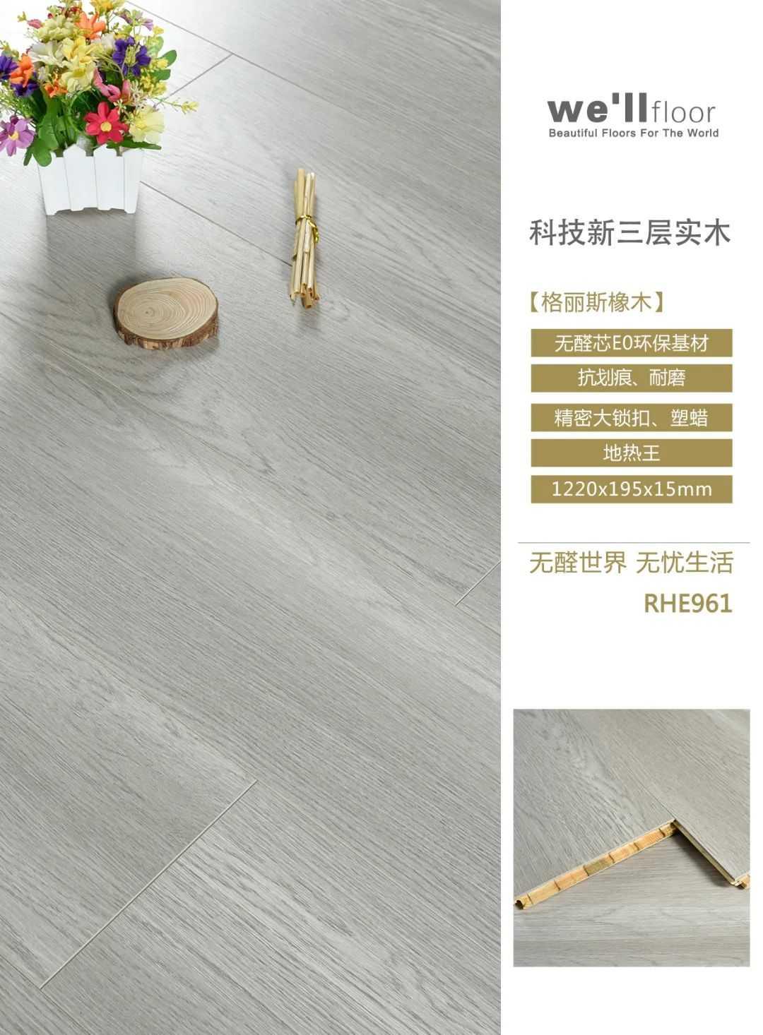 惠尔地板-新三层实木地板、强化木地板产品图片_2