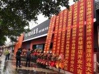 桂林千年舟建材家居店盛大开业暨服务商经营策略会议