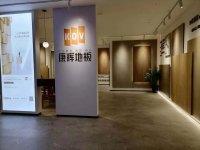 康輝地板三明店全新裝修 進店的都說NICE!