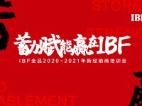 IBF全品地板新代理商培训会在集团总部隆重举行