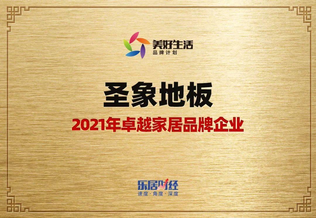 """快讯   圣象地板荣获2021年""""卓越家居品牌企业""""_1"""