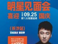9.25 明星见面会 | 百城惠战【第四季】邀您来抢购!